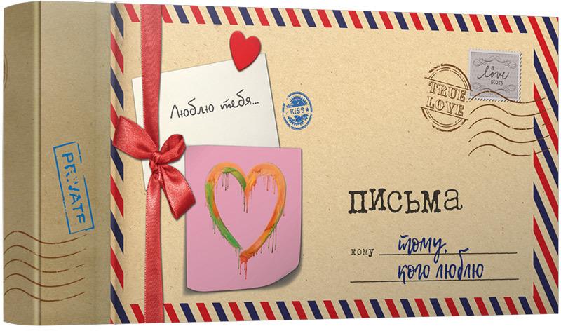 Письма тому, кого люблю, Светлана Мишина