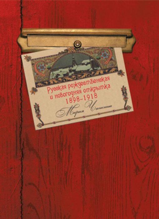 Русская рождественская и новогодняя открытка 1898-1918, Чапкина М.Я.
