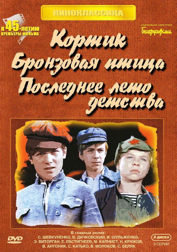 Кортик / Бронзовая птица / Последнее лето детства (3 DVD)