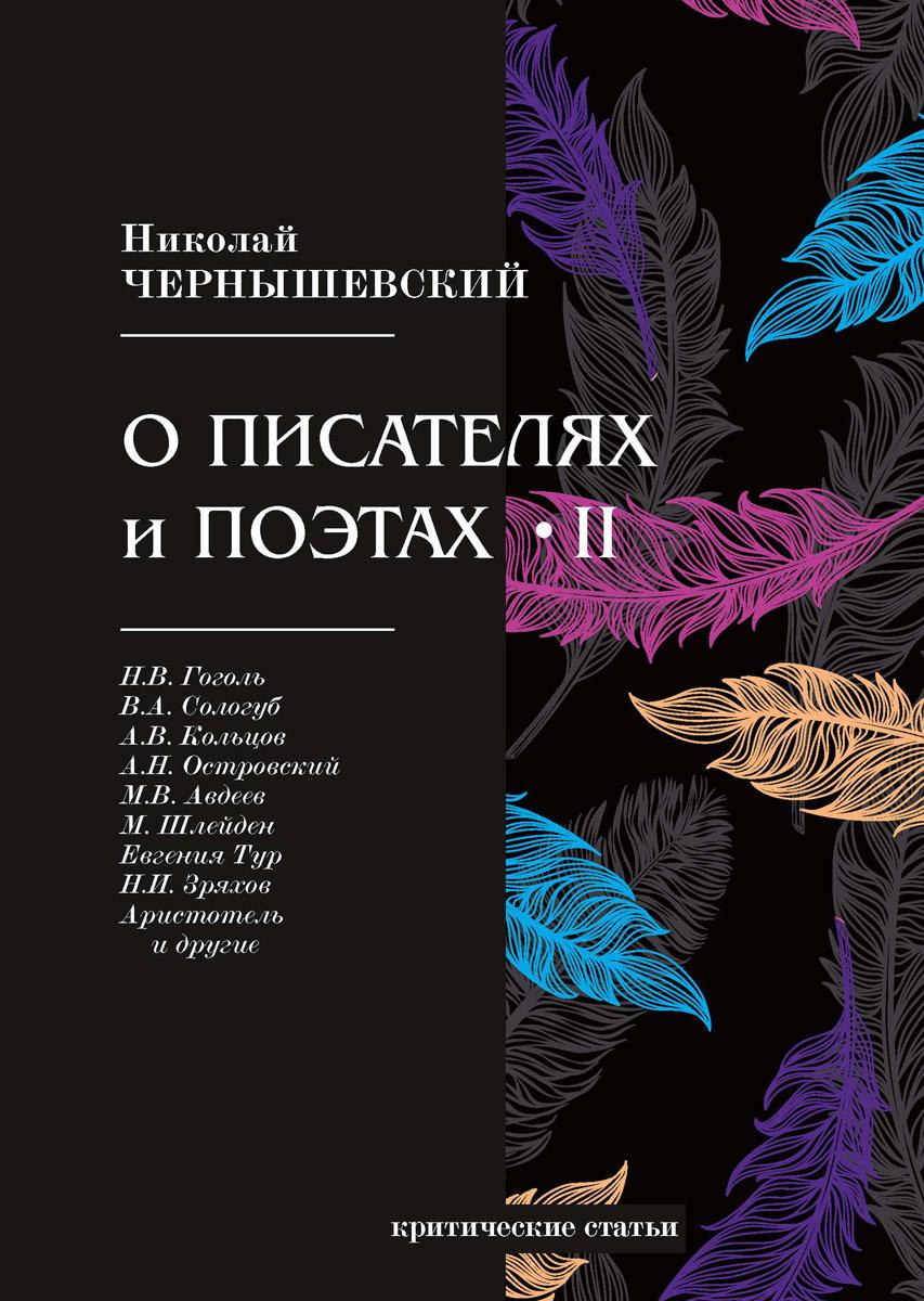Чернышевский Н. О писателях и поэтах II чернышевский н о писателях и поэтах ii