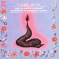Культовый трэшевый альбом запрещенной московской рок-группы ДК формата СД-ДА. 70 минут непрерывного трэша и