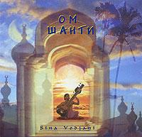 Sina Vodjani родился в 1954 в Персии, а детство провел в Тегеране, Сан-Франциско и Париже, где он брал уроки вокала и игры на гитаре. За этим последовали частные занятия по классу гитары и фортепьяно в Гамбурге и два года на композиторском отделении.Поиски новых музыкальных форм привели Sina Vodjani в Индию, Непал и Тибет, где он плотно занялся изучением различных музыкальных истоков и традиций, а также овладел ситаро. Ответы на свои вопросы он получал, объединяя контрастирующие музыкальные элементы, смешивая восточные и западные мотивы с фламенко, французской и индийской речью, и из этой гармонии, этого музыкального космополитизма, черпал свое вдохновение и духовные силы.На этот альбом Sina Vodjani вдохновили духовные наставники Мата Амританандамай и Его Святейшество, 17 Кармапа.
