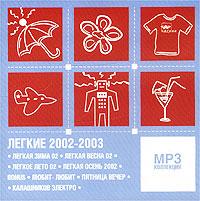 Общее время звучания - 6 ч. 39 мин. Диск содержит 92 трека в формате mp3
