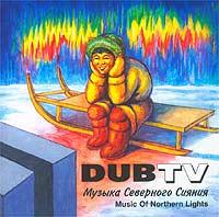 DUB TV. Музыка Северного Сияния