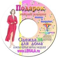 ЖУРНАЛ МОДЕЛЕЙ № 16 Домашняя женская одежда + Пароль для заказа лекал (5 выкроек)