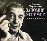 Это имя хорошо известно каждому в России. Его большезнают по музыке к популярным фильмам, таким как