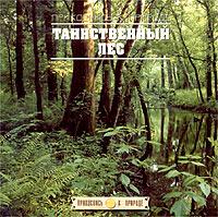 Лес - символ бессознательного, царство живой, свободной от всякого контроля природы, возвышающее место уединенности от житейской суеты. Пение невиданных птиц, жужжание стрекоз, плеск ручья, рокот растревоженных бризом величественных деревьев - таинственный лесной мир. Завораживающие, манящие, умиротворяющие звуки леса невольно заставят Вас задуматься о сокровенном, почувствовать дыхание ветра и прикосновение прохлады быстрого ручья, проникнуть в тайны лесной жизни.