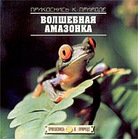 Zakazat.ru: Прикоснись к природе. Волшебная Амазонка