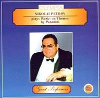 Николай Петров Nikolai Petrov Plays Works On Themes By Paganini