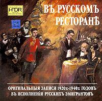 Въ русскомъ ресторане вторжение в ссср мелодии и ритмы зарубежной эстрады центрполиграф
