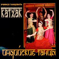 Zakazat.ru Учимся танцевать. Катхак. Индийские танцы