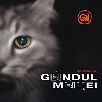 Gыndul Mыцеi - это непереводимая игра слов, типа нашего
