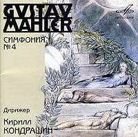 Симфония №4 соль мажор / Symphony No.4 In G Major. Запись 1972 - 1973 гг.