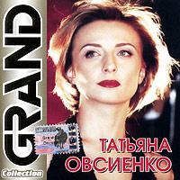 В начале 90-х годов о Татьяне Овсиенко не говорил или не писал только ленивый. Она была безусловным фаворитом российской эстрады и когда работала в суперпопулярной группе