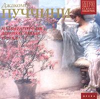 Диск содержит всемирно известные оперы «Мадам Баттерфляй», «Девушка с Запада» и последнюю оперу композитора «Турандот», исполняемые знаменитыми Хосе Каррерас, Ренатой Тебальди, Марией Калласс.  Опера