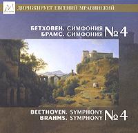 В диск входят следующие произведения:Людвиг Ван Бетховен. Симфония №4 си-бемоль мажор, соч.60 - с 1 по 4 треки;Йоханнес Брамс. Симфония №4 ми минор, соч.98  - с 5 по 8 треки.