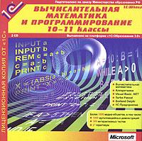 Вычислительная математика и программирование. 10-11 классы