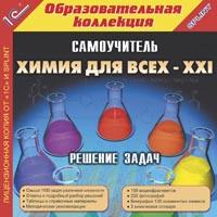 Химия для всех - XXI: Решение задач. Самоучитель