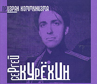 Сергей Курехин Сергей Курехин. Призрак коммунизма сергей соболев знамена князя