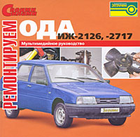 Ремонтируем: Ода - ИЖ 2126