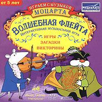 Играем с музыкой Моцарта: Волшебная флейта