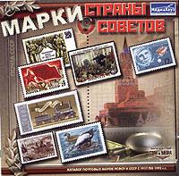 Марки Страны Советов: каталог почтовых марок РСФСР и СССР с 1917 по 1992 гг.