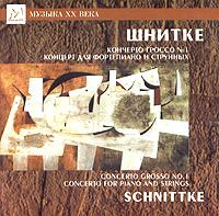 Программа этого компакт-диска составлена из произведений одного из самых значительных композиторов XX века Альфреда Шнитке (1934-1 998). Его первые сочинения появились в конце 50-х гг., и вскоре имя музыканта стало известно самым широким кругам слушателей. Популярности артиста в СССР немало способствовали и кинофильмы с его музыкой, в том числе