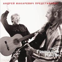 Серия альбомов была придумана Андреем Макаревичем специально для того, чтобы представить на российском музыкальном рынке интересную музыку, не вписывающуюся в  понятие