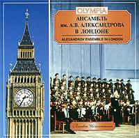 Ансамбль имени Александрова получил международное признание благодаря многочисленным записям и турне по всему миру.В 1937 г. в Париже Ансамбль песни и пляски Советской армии получил