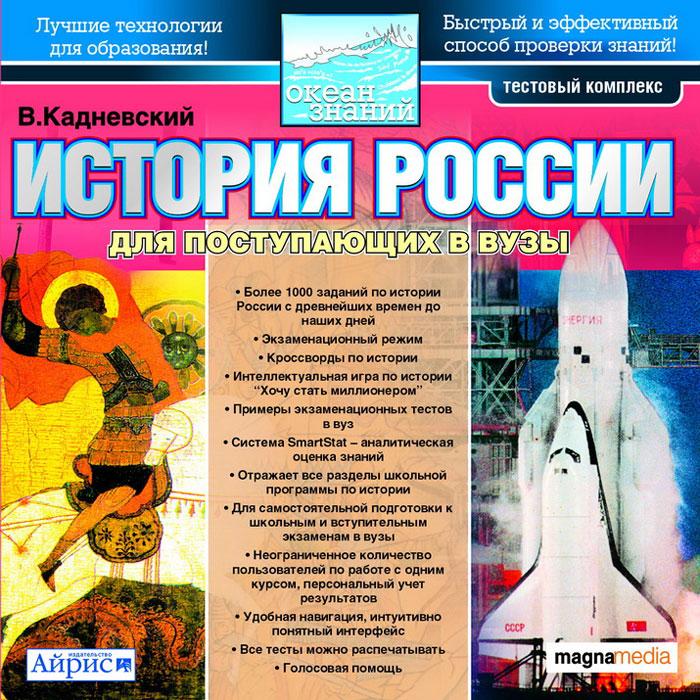 В. Кадневский. История России для поступающих в вузы