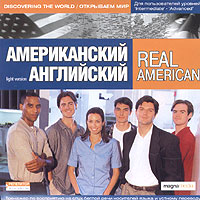 Американский английский: Открываем мир / Real American: Discovering The World. Light Version