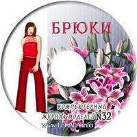 ЖУРНАЛ МОДЕЛЕЙ № 32 Брюки (специальный выпуск) + Пароль для заказа лекал (5 выкроек)