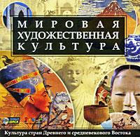 Мировая художественная культура: Культура стран Древнего и средневекового Востока в пигулевский дизайн и культура
