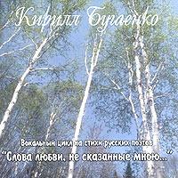 Кирилл Бугаенко Кирилл Бугаенко. Слова любви, не сказанные мною