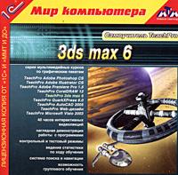 Самоучитель TeachPro 3ds max 6
