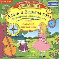 Играем с музыкой Вивальди: Алиса и Времена года