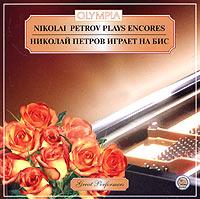 Еще молодым пианистом в 1964 г. Николай Петров исполнил на бис миниатюру