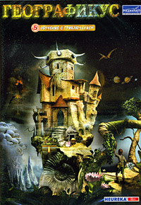 Географикус (DVD-BOX)