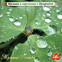Музыка в гармонии с природой: Музыка дождя