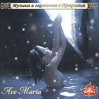 Музыка в гармонии с природой: Ave Maria ave maria 2017 08 16t20 00