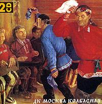 ДК ДК. Март. Москва колбасная (2 CD) санни модный дизайн альбом для творчества