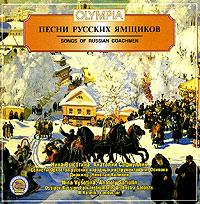 Песни русских ямщиков