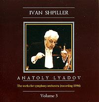 Красноярский академический симфонический оркестр в 1994 году записал все произведения для симфонического оркестра, написанные Анатолием Лядовым, и запись эту можно по праву считать эксклюзивной. Многие опусы были созданы композитором для исполнения на фортепиано, но затем оркестрованы самим автором, например баллада