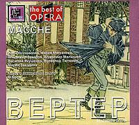 Radio Orchestra,Ониссим Брон Жюль Массне. Вертер (2 CD) би 2 – prague metropolitan symphonic orchestra vol 2 cd