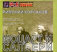Николай Римский-Корсаков. Моцарт и Сальери римский корсаков