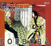 В начале января 1866 года П. И. Чайковский приехал
