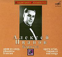 Алексей Иванов. Арии из опер, романсы и песни