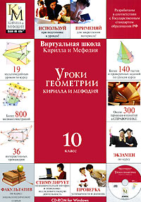 Уроки геометрии Кирилла и Мефодия: 10 класс серия виртуальная школа кирилла и мефодия