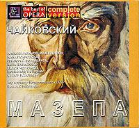 Мазепа - опера в 3 действиях. Либретто по поэме А. С. Пушкина