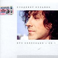 Владимир Кузьмин Владимир Кузьмин. CD 1 (mp3) cd диск guano apes offline 1 cd